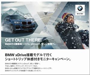 懸賞 BMW xDrive搭載モデルで行く ショートトリップ体感付きモニターキャンペーン