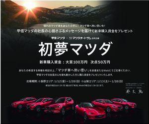 【車の当選者情報】:初夢マツダ 新車購入100万円プレゼント