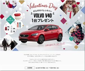 【応募889台目】:ボルボのバレンタイン VOLVO V40 1台プレゼント