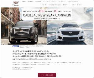 【車の懸賞/その他】:キャディラック 100万円購入サポートクーポンプレゼントキャンペーン