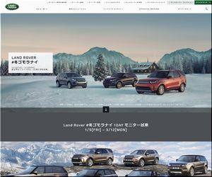 【車の懸賞/その他】:LAND ROVER #冬ゴモラナイ モニターキャンペーン
