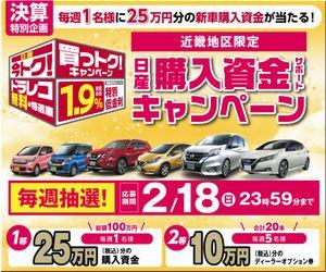 懸賞 近畿地区限定 日産購入資金サポートキャンペーン
