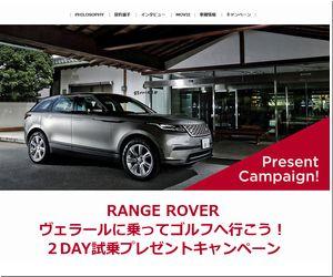 懸賞 RANGE ROVER ヴェラールに乗ってゴルフへ行こう! 2DAY試乗プレゼントキャンペーン The JAGUAR LAND ROVERGOLF Athlete Club