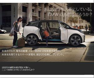 懸賞 ニューBMW i3で行く1泊2日の感性を研ぎ澄ます旅 BMWJapan