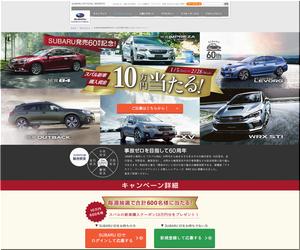 懸賞 SUBARU発売60周年記念!スバル新車購入資金10万円当たる!