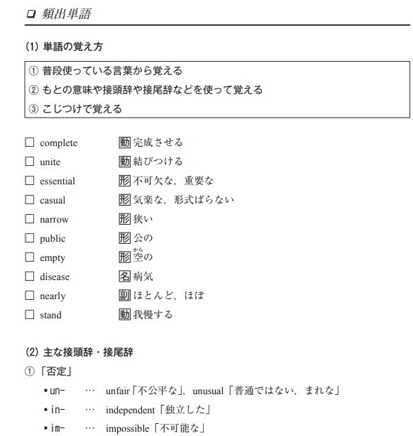 スタディサプリ英検4