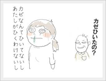 kazedesuka.jpg