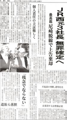 JR福知山線3社長最高裁