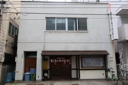 第三モッキリセンター③ (2)_R