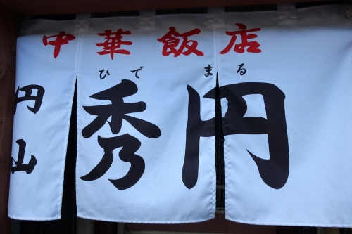 円山秀円 (1)_R