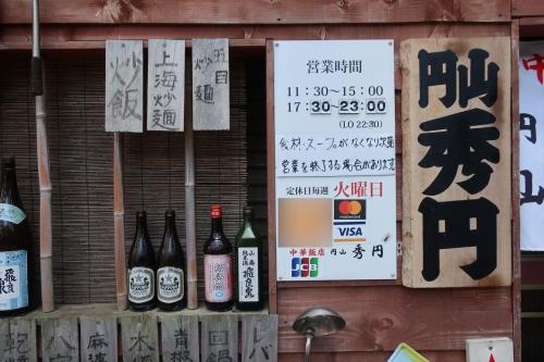 円山秀円 (2)_R