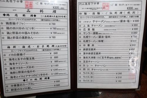 円山秀円 (6)_R