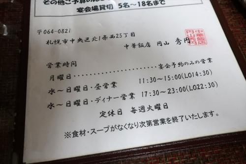 円山秀円 (11)_R