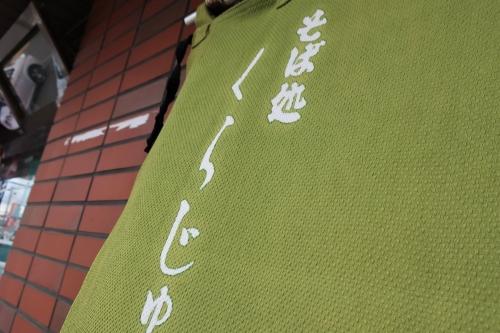 蔵寿㉘ (1)_R