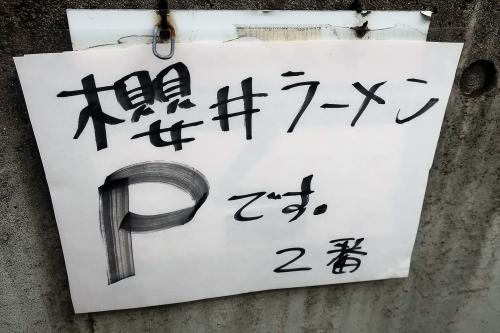 櫻井ラーメ⑤ (4)_R