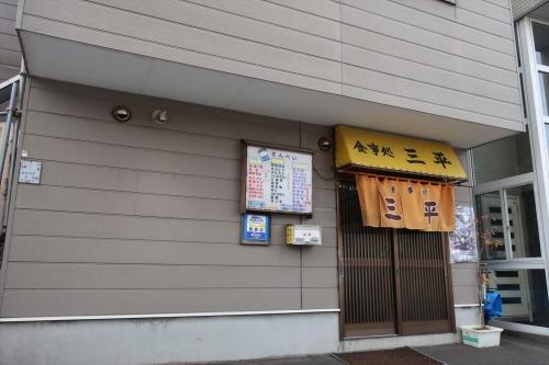 三平② (1)_R