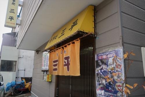 三平② (3)_R