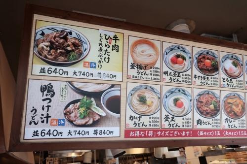 丸亀製麺54 (2)_R