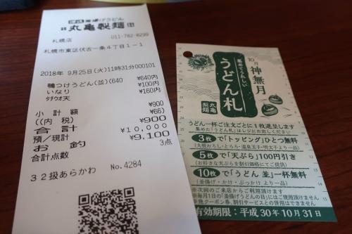 丸亀製麺54 (9)_R
