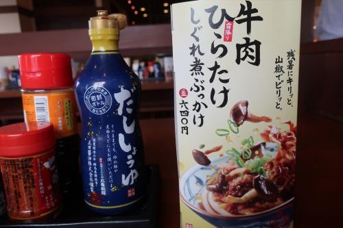丸亀製麺54 (10)_R