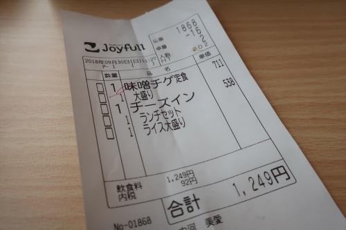 ジョイフル② (17)_R