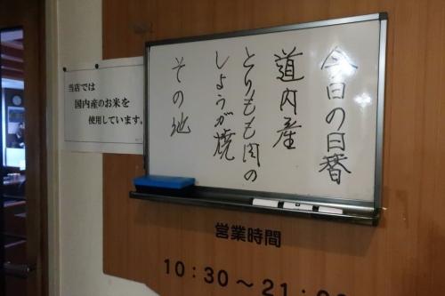 和松庵⑤ (2)_R