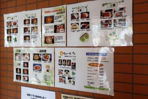 しあわせ食堂㉜ (3)_R