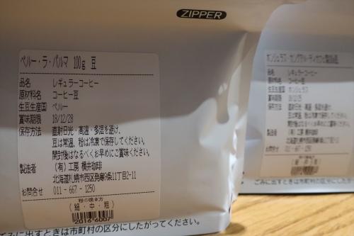 横井珈琲パセオ店④ (6)_R