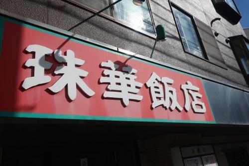 珠華飯店 (1)_R