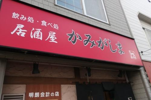 かみがしま (3)_R