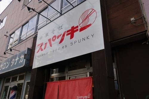 スパンキー⑤ (1)_R