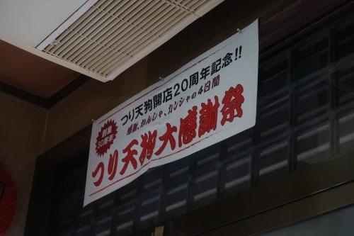 釣り天狗⑥ (6)_R