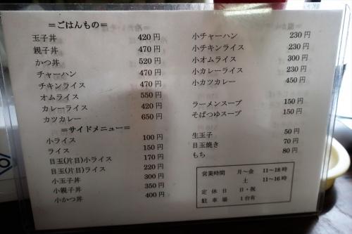 ゆりや食堂⑫ (3)_R
