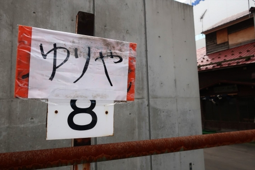 ゆりや食堂⑫ (11)_R