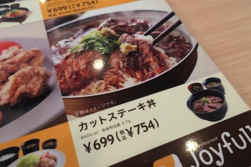 ジョイフル③ (3)_R