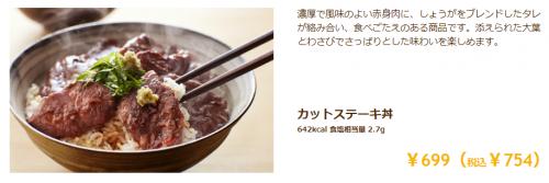 ジョイフルカットステーキ丼キャプチャ