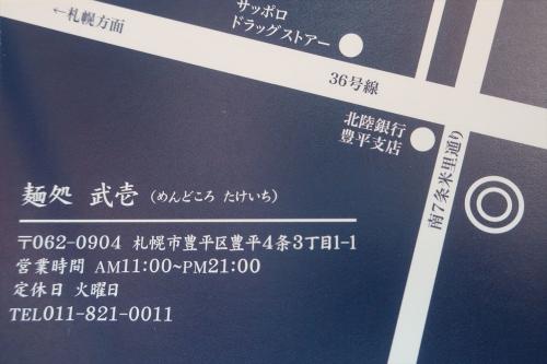 武壱 (10)_R