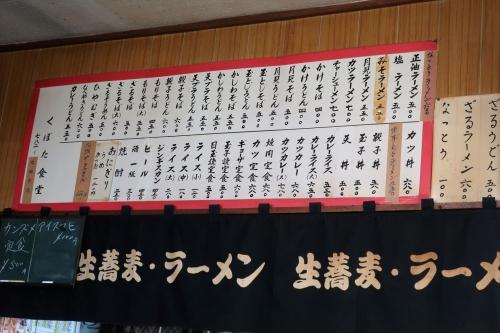 くぼた食堂⑯ (3)_R