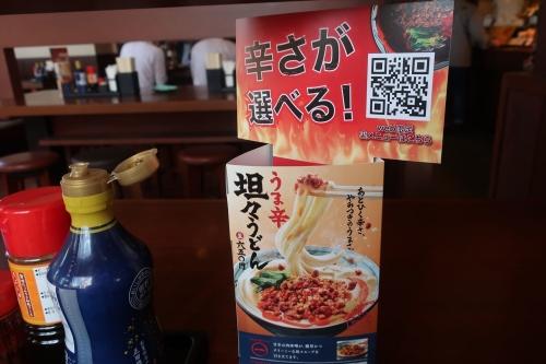 丸亀製麺55 (23)