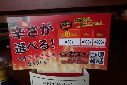 丸亀製麺55 (24)