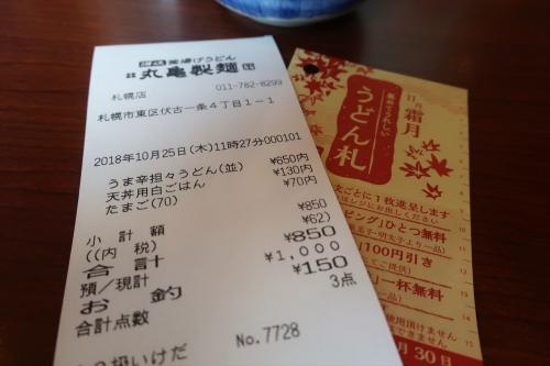 丸亀製麺55 (25)