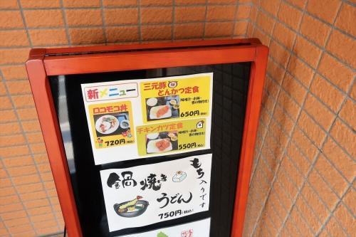 しあわせ食堂㉝ (2)_R