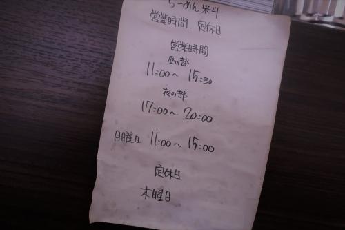 来斗⑩ (3)_R
