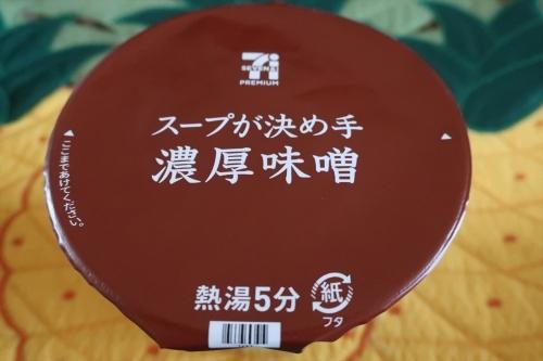セブンアイ エースコック濃厚味噌ラーメン7 (2)_R
