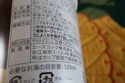 セブンアイ エースコック濃厚味噌ラーメン7 (3)_R