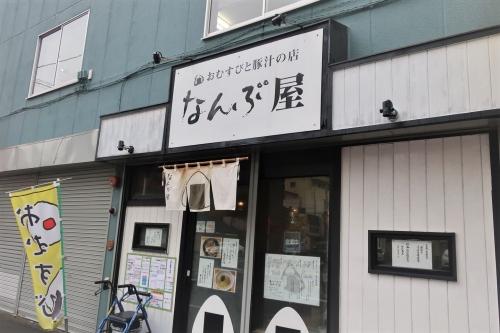 なんぶ屋② (1)_R