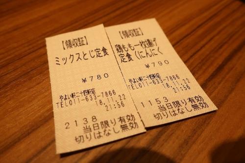 やよい軒③ (14)_R