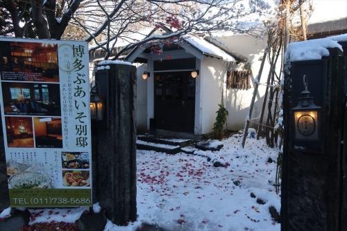 博多ぶあいそ札幌別邸 (1)_R