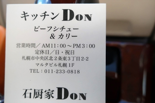Don (13)_R