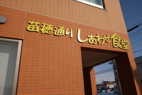 しあわせ食堂㉞ (1)_R